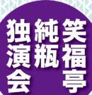 笑福亭純瓶 独演会