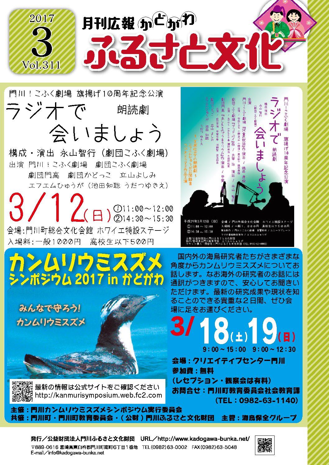 広報誌「ふるさと文化」3月号