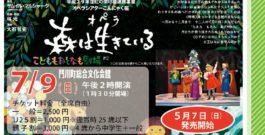 広報ふるさと文化5月号発行!!