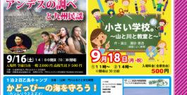 広報ふるさと文化9月号発行!!