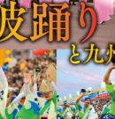 九州の民謡まつり「阿波踊りと九州民謡」