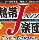 熱帯JAZZ楽団 LIVE IN KADOGAWA
