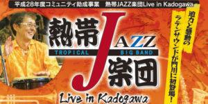 平成28年度コミュニティ助成事業 熱帯JAZZ楽団 LIVE IN KADOGAWA @ 門川町総合文化会館 | 門川町 | 宮崎県 | 日本