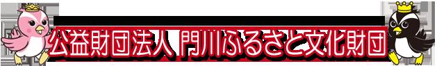(公財)門川ふるさと文化財団 - 門川町総合文化会館