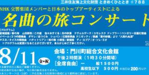 ときめくひととき ♯788 名曲の旅コンサート @ 門川町総合文化会館 | 門川町 | 宮崎県 | 日本