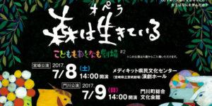 オペラシアターこんにゃく座公演「森は生きている」 @ 門川町総合文化会館 | 門川町 | 宮崎県 | 日本